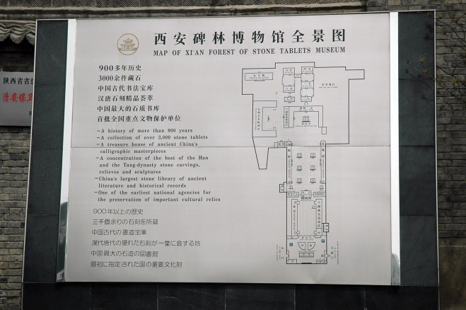 Here is a map of the Forest of Stone Tablets Museum in Xi'an, China, taken when the Barron Collier High School marching band visited Beijing and Xi'an (home of the terra cotta warriors) to perform as well as experiencing the culture in 2007.