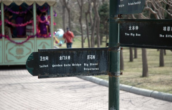 Signs were always interesting during our visit to China during in 2007 with the Barron Collier High School marching band. At the Beijing World Park they took on the surreal.