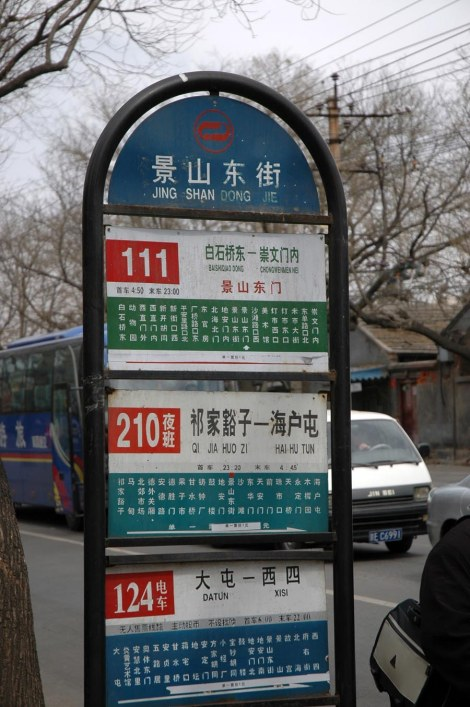 I have absolutely no recollection of what this sign represents. I took it in Beijing during our trip there in 2007 with the Barron Collier High School Marching Cougars. Could it be a bus stop and schedule? How about what drivers see listing prices for gasoline (lots of characters on that sign just to say how many yuan for a liter of gas)?